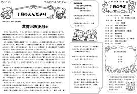 h27-09-dayori-tn