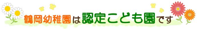 鶴岡幼稚園は【認定こども園】です