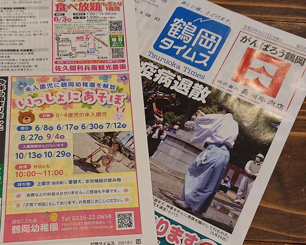 鶴岡タイムス紙面2